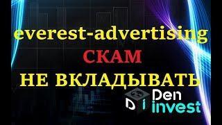 эверест everest-advertising СКАМ ОБМАН ЛОХОТРОН РАЗОБЛАЧЕНИЕ