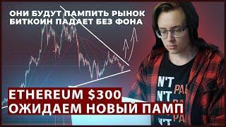 Ethereum по $300. Жду новый памп и момент перезахода. Обзор рынка – цели, уровни, риски #Криптовесна