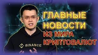 Главные Новости Из Мира Криптовалют