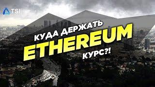 ETHEREUM: куда держать курс? Прогноз на Ripple ⚠️ Торговый сигнал по S&P 500