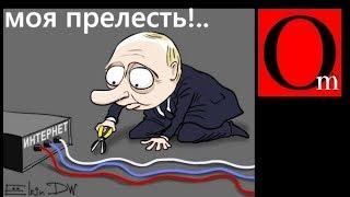 Путин подписал закон о чебурнете