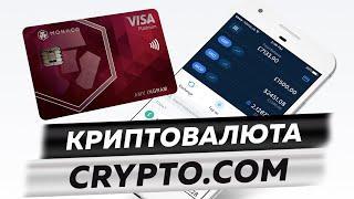 Криптовалюта CRYPTO.COM [CRO] и MONACO [MCO] ОБЗОР