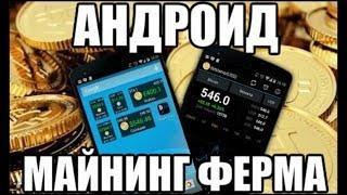 Приложение. Майнинг Евро. Майнинг на смартфоне. Можно ли заработать?