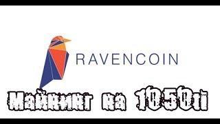 Как и чем майнить Ravencoin [RVN]? | Балконный майнинг