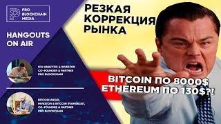 Резкая коррекция рынка, Bitcoin по 8000$ Ethereum по 130$?! / Саша Бутманов / Telegram Gram
