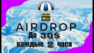 Заработок на криптовалюте до 30$ в день! Airdrop