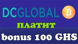 DCGlobal - новый майнинг Платит + 2.16 USD - бонус 100 GHS - BTC, DOGE, LTC, ETH, BCH, ZEC, DASH