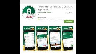 IKranus for Bitcoin & LTC Сатоши, Курс эфира. Новости криптовалют. Блокчейн експ. Биткоин симулятор