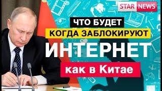 Что будет когда заблокируют интернет? Путин подписал указ! Как в Китае? Новости Россия 2019