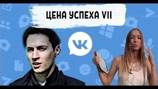 ЦЕНА УСПЕХА VII - ПАВЕЛ ДУРОВ