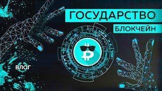 Блокчейн Государство. Что если бы... bitcoin, ethereum и равноправие l ⭕️ Влог