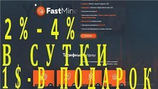 FASTMINE-Новый Псевдо Облачный майнинг!!!! 1$ - В ПОДАРОК !!!