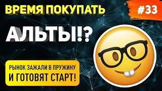 Анализ Bitcoin и Ethereum: прогноз. Время покупать альты? Куда пойдет крипторынок? Обзор №33