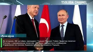 Новости мусульманского мира на 17. 10. 2019