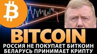 Важно! Россия не будет скупать Биткоин. Беларусь принимает биткоин и эфириум. Новости криптовалют