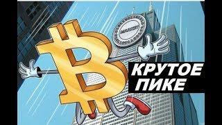 СРОЧНЫЕ НОВОСТИ рынок криптовалют обвалился на $700 млрд — курс Bitcoin упал до $4200 прогноз
