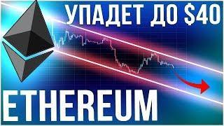 Ethereum будет падать до $40. Важные уровни и события