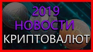биткоин новости / новости биткоин 2019 последнее / новости биткоин обвал