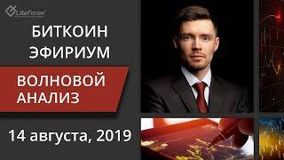 Волновой анализ криптовалют Биткоин bitcoin, Эфириум ethereum на 14 - 19 августа, 2019 ENG SUBS