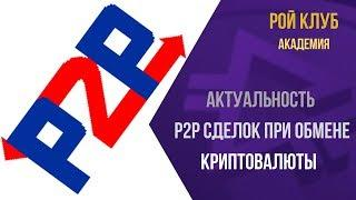 Актульность p2p сделок при обмене криптовалюты