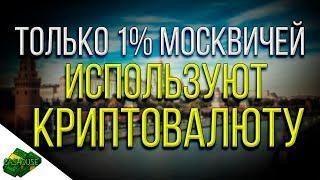 ТОЛЬКО 1% МОСКВИЧЕЙ ИСПОЛЬЗУЮТ КРИПТОВАЛЮТУ / НОВОСТИ КРИПТОВАЛЮТ ВИДЕО