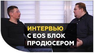 Сергей Васильчук про AtticLab, EOS, биржу Codex, отношение к крипте | Интервью с EOS Блок Продюсером