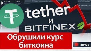 Bitfinex и Tether обрушил курс биткоина / Новости криптовалют