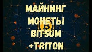 Merged майнинг Triton и Bitsum картами AMD, практическое руководство