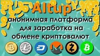 Altup - Заработок на обмене криптовалют. Арбитраж. P2P обмен.