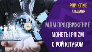 Академия 6 l Преимущества и возможности МЛМ продвижения монеты PRIZM с РОЙ Клубом