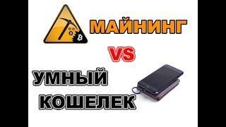 Minig vs Smart wallet! Риски и доходность?