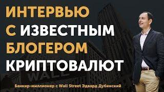Интерьвю с известным блогером в сфере криптовалют | ММКрипто на канале Fintelect