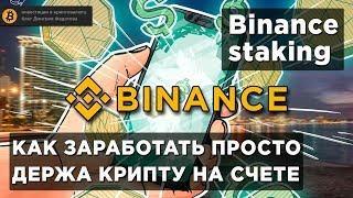 Пассивный доход от Binance - очередной развод или рабочий инструмент?! [2019]