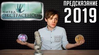 Прогноз Криптовалют на 2019. Что делать и чего ждать?