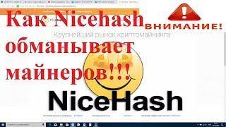 Как Nicehash обманывает майнеров!!!
