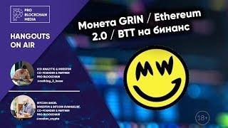 18+ Крипто Кофе - Монета GRIN / Ethereum 2.0 / BTT на бинанс