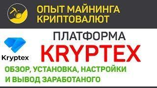 Kryptex интегратор майнинга конкурент NiceHash или нет? | Выпуск 294 | Опыт майнинга криптовалют