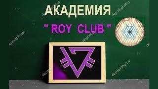 Академия Roy Club Видео отзыв