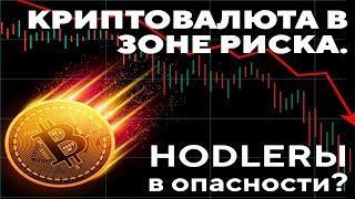 Криптовалюта и Биткоин: РАЗБОР СИТУАЦИИ НА РЫНКЕ