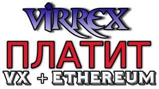 #VIRREX ПЛАТИТ ЗАРАБОТАЛ 3.95 ETHEREUM в #AIRDROP