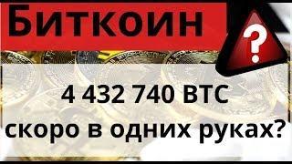 Биткоин 4 432 740 BTC скоро в одних руках? Сложность майнинга биткоина рекорд или?