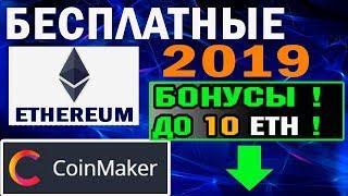 Ethereum Заработок 2019 | CoinMaker Демонстрация выплаты | Эфириум кран без вложений