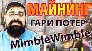 Гари Потер в мире Блокчейна MimbleWimble МАЙНИНГ