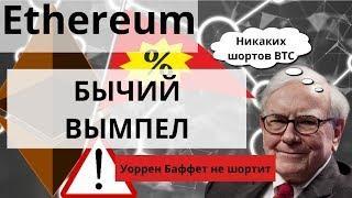 Ethereum БЫЧИЙ ВЫМПЕЛ говорит график и Уоррен Баффет не шортит