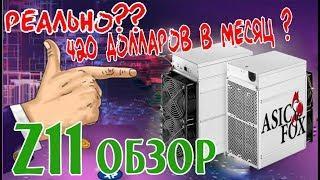 Какой асик купить ?) Antminer Z11 Выгодный майнинг в 2019