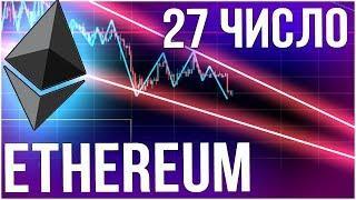 Ethereum Важная Дата в Феврале. Эфириум обзор, анализ рынка криптовалют