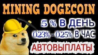НОВИНКА !!! облачный майнинг dogecoin АВТОВЫПЛАТЫ как заработать в интернете cloud mining 2019 doge