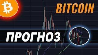 Криптовалюта Биткоин Прогноз осень 2019! Bitcoin анализ!