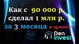 Заработок в интернете как с 90 000 рублей сделал 1 100 000 рублей активов в криптовалюте