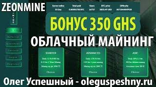 ЗАРАБОТОК ШКОЛЬНИКУ БЕЗ ВЛОЖЕНИЙ ZEONMINE ОБЛАЧНЫЙ МАЙНИНГ БОНУС 350 GHS